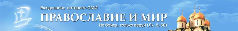 Православие и Мир. Христос Воскресе!