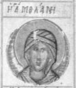 Мелания Римляныня, Вифлеемская, прп.