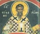 Стефан Римский, сщмч.