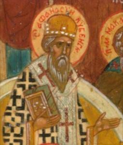 Афанасий Сидящий, Константинопольский, свт. ?>