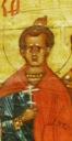Иринарх Севастийский, мч.