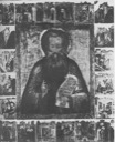 Александр Свирский, прп.