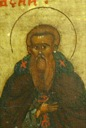 Никита Мидикийский, прп.