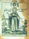 Симон Воломский, Устюжский, прп.