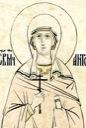 Антонина Никейская, мц.