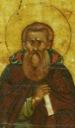 Афанасий Павлопетрийский, исповедник, прп.