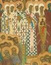 Евфимий Новгородский, свт.