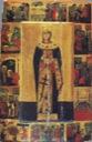 Екатерина Александрийская, вмц.