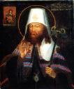 Димитрий Ростовский, свт.