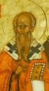 Агапит Римский, свт.