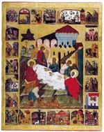 Святая Троица в бытии. 1580-е День Святой Троицы, иконы