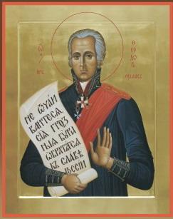 св. Феодор Ушаков
