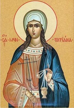 Святая мученица диакониса Татиана Римская