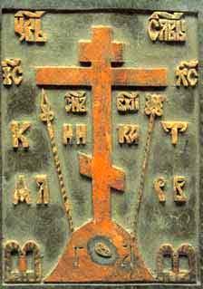 Голгофский Крест с Орудиями Страстей. XIX в. Надписи и символы являются кратким комментарием обстоятельств распятия Господа, объясняющим смысл Его крестной смерти