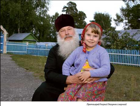 Протоиерей Георгий Глазунов с внучкой