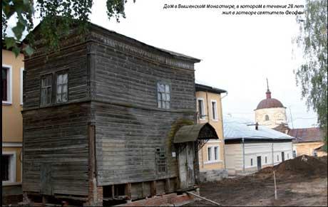 Дом в Вышенском монастыре, в котором в течение 28 лет жил в затворе святитель Феофан
