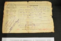 Удостоверение об освобождении  священника Николая Розова из  Карагандинского лагеря, 1933 г.