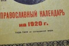 Православный календарь на 1920 г. Собрание А. Г. Кравецкого.
