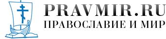 Правмир.ru