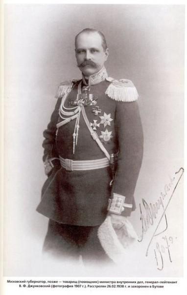 Московский губернатор, Свиты Его Величества генерал-майор В.Ф. Джунковский