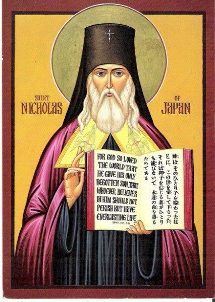 Святитель Николай Японский иконописное изображение