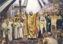 Крещение Руси: исторические факты