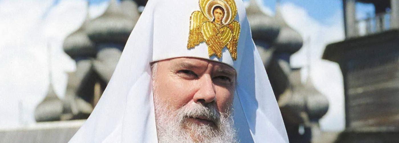 Первосвятитель Алексий II: страницы жизни