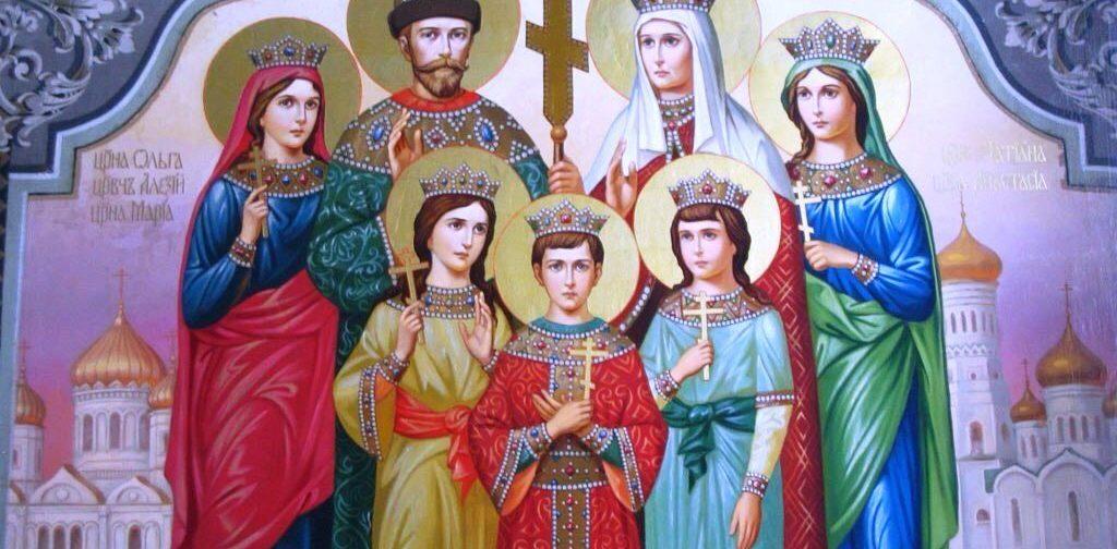 История канонизации Царственных страстотерпцев