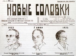 image003solovki
