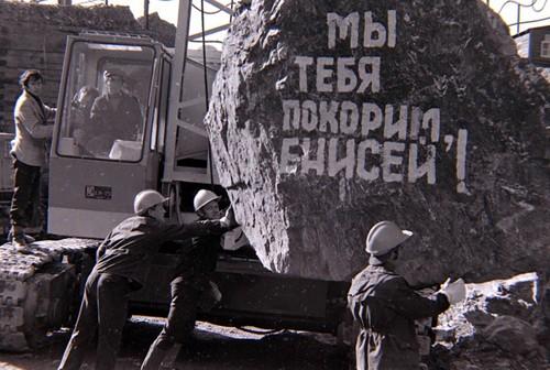 Строительство Саяно-Шушенской ГЭС, 1975