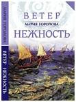 Мария Городова. Ветер Нежность.