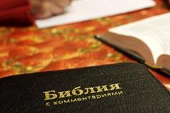 Гадание на Библии — это грех?