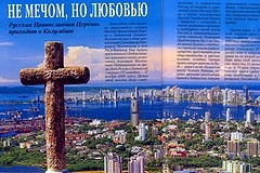 Не мечом, но любовью. Православие в Колумбии