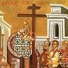 Праздник Воздвижения Креста Господня – где победа? Воздвижение – 27 сентября 2018 года