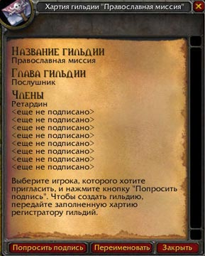 pravoslavnaya_gildiya