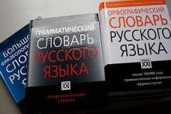 Новые нормы русского языка?