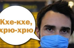 У тебя грипп и, значит, мы умрем?