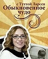 Обыкновенное чудо. Выпуск №6
