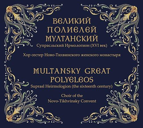 Хвалите имя Господне… Воссозданный древний шедевр церковной музыки