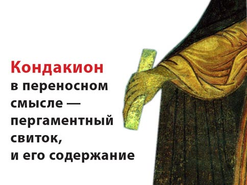 asmus_kondakion_4