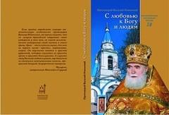 Протоиерей Василий Изюмский: Страницы моей жизни