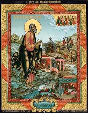 Андрей Первозванный - икона 4