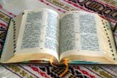 Можно ли зачитаться Библией?