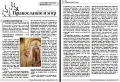 Православная стенгазета: крещенский выпуск и спецвыпуск листовок