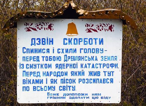 Чернобыль: зона жизни