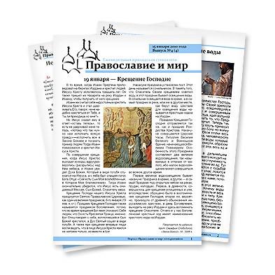 Газета правмир