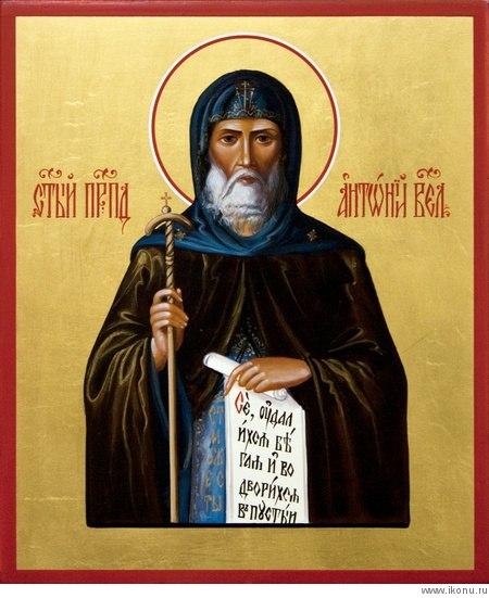 Икона Святого преподобного Антония Великого