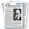 Православная стенгазета: к годовщие Патриаршества Святейшего Кирилла