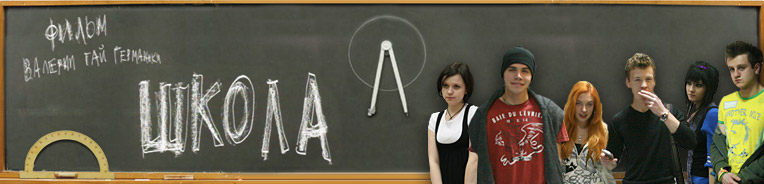 ...Сериал Школа смотреть онлайн 1-5 серия.