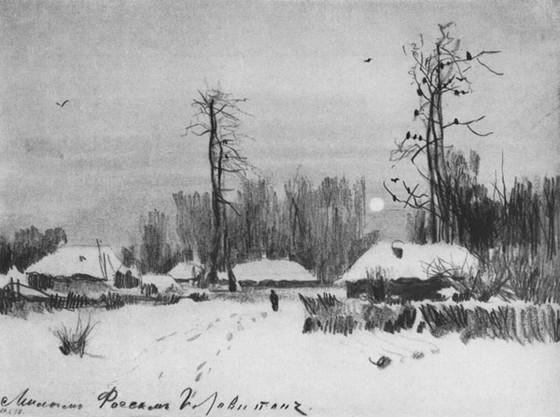 И. Левитан. Зима в деревеньке, 1885